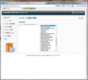 joomla2.5インストール01