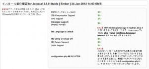 joomla2.5インストール02