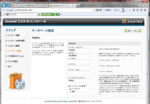 joomla2.5インストール06