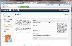 joomla2.5インストール07