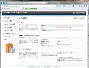 joomla2.5インストール08