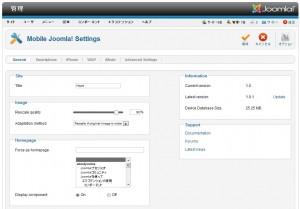 Mobile Joomla!のアップデート