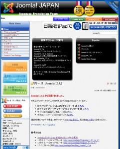 joomla2.5.2
