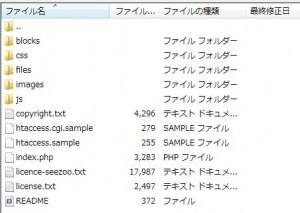 seezooファイル