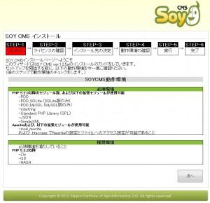 soycms01